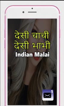 Desi Malai 2018 - Indian Bhabi poster
