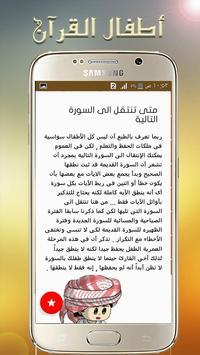 تحفيظ القران للأطفال apk screenshot