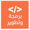 برمجة وتطوير ícone