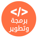 برمجة وتطوير APK