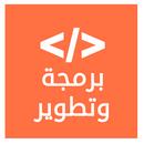 APK برمجة وتطوير