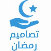 تصاميم رمضان icon