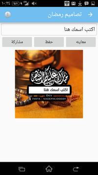 تصاميم رمضان apk screenshot