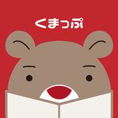 くまっぷ - 完全無料!広告無しで使える地図アプリ icon