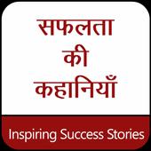 सफलता की कहानियाँ : Inspiring Success Stories icon