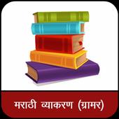 Marathi Vyakaran : Marathi Grammar icon