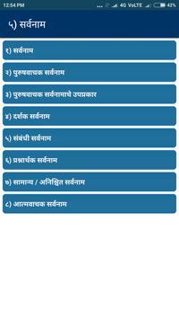 Marathi Vyakaran : Marathi Grammar screenshot 3