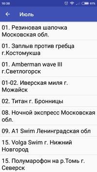 SwimChallenge apk screenshot