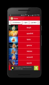 Navratri Pooja screenshot 6