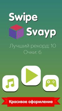 Swipe Svayp apk screenshot