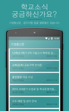 수정인 apk screenshot
