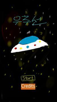 우주선 poster