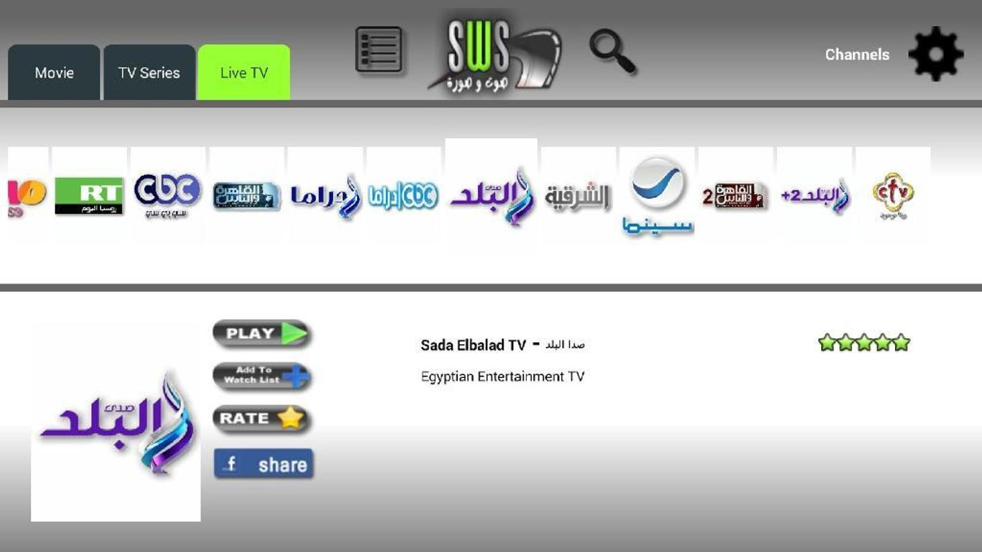 Sotwesoora arabic movies apk download free video players.