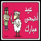 صور عيد الاضحي icon