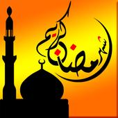 صور رمضان icon