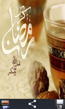 صور رمضان screenshot 7