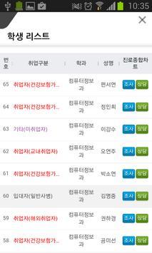서울여자대학교 취업통계관리 apk screenshot