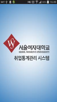 서울여자대학교 취업통계관리 poster