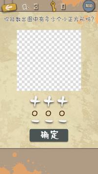 史上超囧遊戲2 screenshot 3