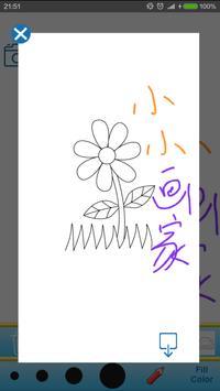 Kids' Painting(小小画家) screenshot 4