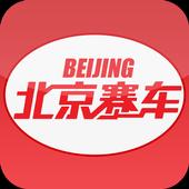 北京赛车 icon