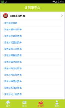 北京赛车 apk screenshot