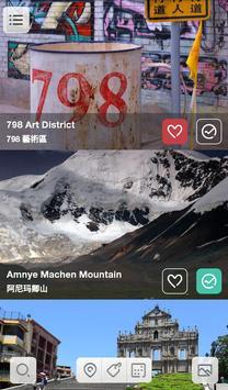 MyPlanIt - China Travel Guide screenshot 2