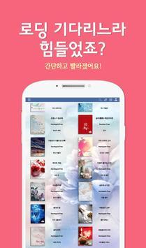 NEW SYBOOK(신영미디어) 전자책 리더 poster