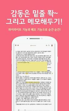 NEW SYBOOK(신영미디어) 전자책 리더 apk screenshot