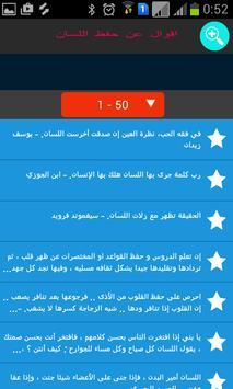 اقوال عن حفظ اللسان screenshot 2