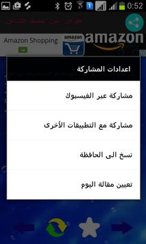 اقوال عن حفظ اللسان apk screenshot