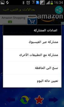 حالات واتس اب راقية apk screenshot