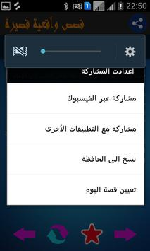 قصص واقعية قصيرة screenshot 5