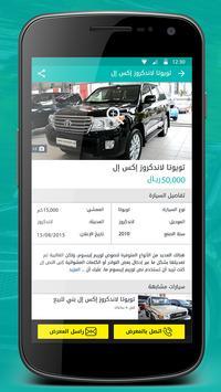 العمر للسيارات apk screenshot