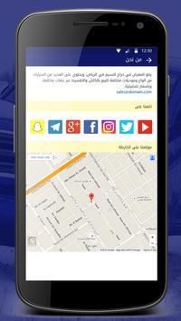 الصاطي screenshot 4