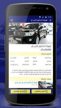 الصاطي للسيارات apk screenshot