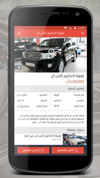 معرض السيارة الرائعة apk screenshot