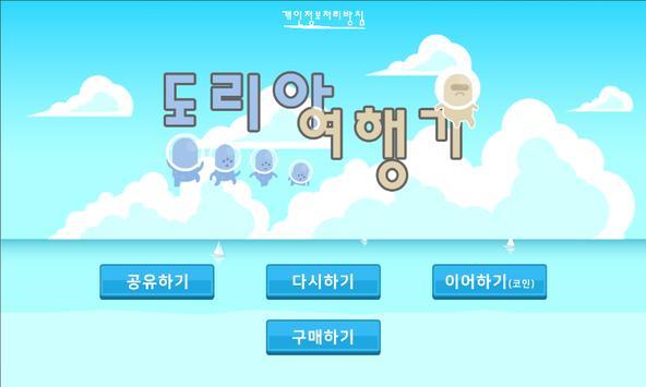 도리아여행기 apk screenshot