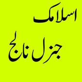 Islami General Knowledge icon
