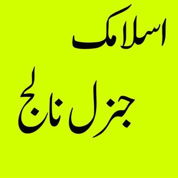 Islami General Knowledge poster