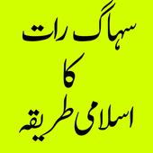 Suhaag Raat Ka Islami Tariqa icon