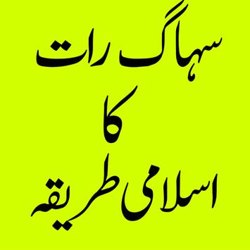 Suhaag Raat Ka Islami Tariqa poster