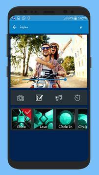 تحويل الصور إلى فيديو بالموسيقى 2017 screenshot 3