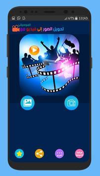 تحويل الصور إلى فيديو بالموسيقى 2017 screenshot 7
