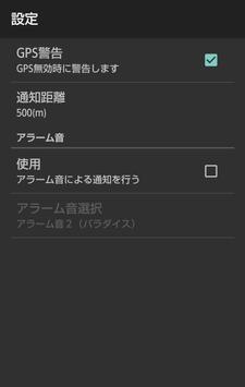 起きレール(起きれるアラーム電車向け) screenshot 3