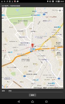 起きレール(起きれるアラーム電車向け) screenshot 5