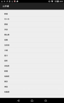 起きレール(起きれるアラーム電車向け) screenshot 6