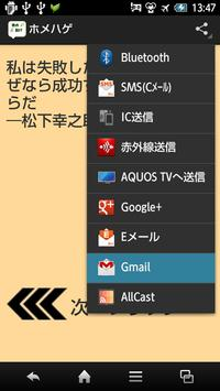 褒めはげ apk screenshot