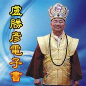 盧勝彥文集精選電子書 icon