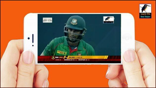 Maasranga TV HD LIVE poster
